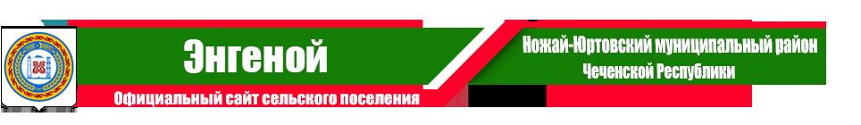 Энгеной | Администрация Ножай-Юртовского района ЧР